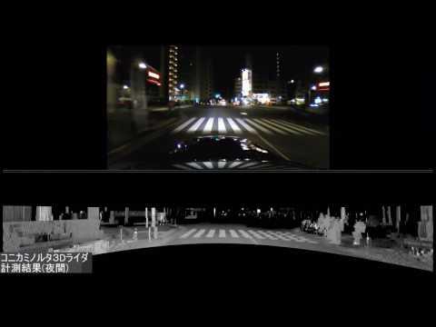 コニカミノルタ製3D LiDAR(3Dレーザーレーダー) 車載時計測結果(夜間)