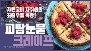[종이컵 계량] 완전 간단한 크레이프 케이크 만들기!!…
