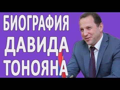 Биография Давида Тонояна - Министра Обороны Армении #АРЦАХ #Карабах #Политика #Армения #Азербайджан