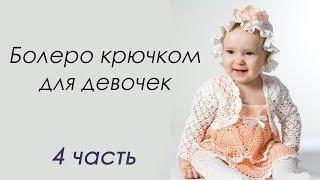 БОЛЕРО КРЮЧКОМ для девочек (4 часть)