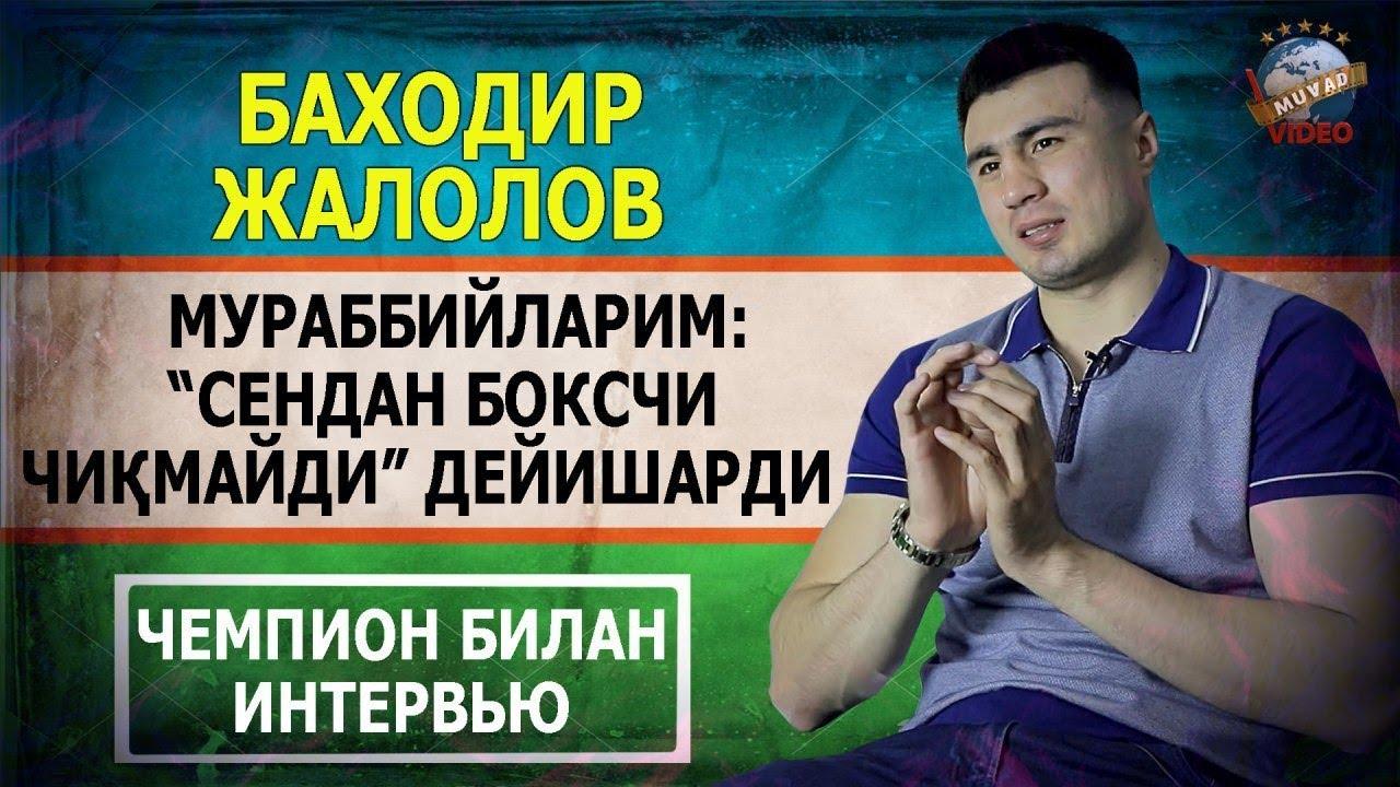 Bahodir Jalolov boksni juda kech tanlagani, futboldan voz kechgani va ko'cha janglari haqida