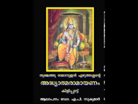 Adhyatma Ramayanam - Balakandham