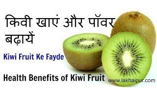 किवी  खाएं और पॉवर बढ़ाएं | Kiwi Fruit Ke Fayde | Benefits of Kiwi fruit