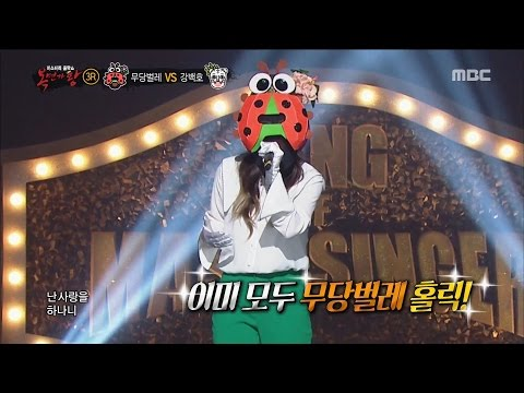 [King of masked singer] 복면가왕 - Ladybug 3round - All you need is love 20170521