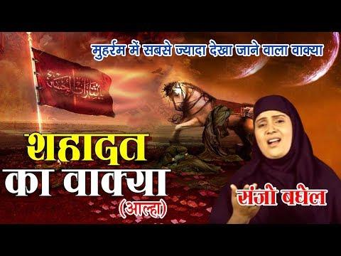 दर्दनाक वाक्या आंसू नहीं रोक पाओगे   Shahadat Imam Hussain ¦ Sanjo Baghel   Aalha   Sonic Qawwali