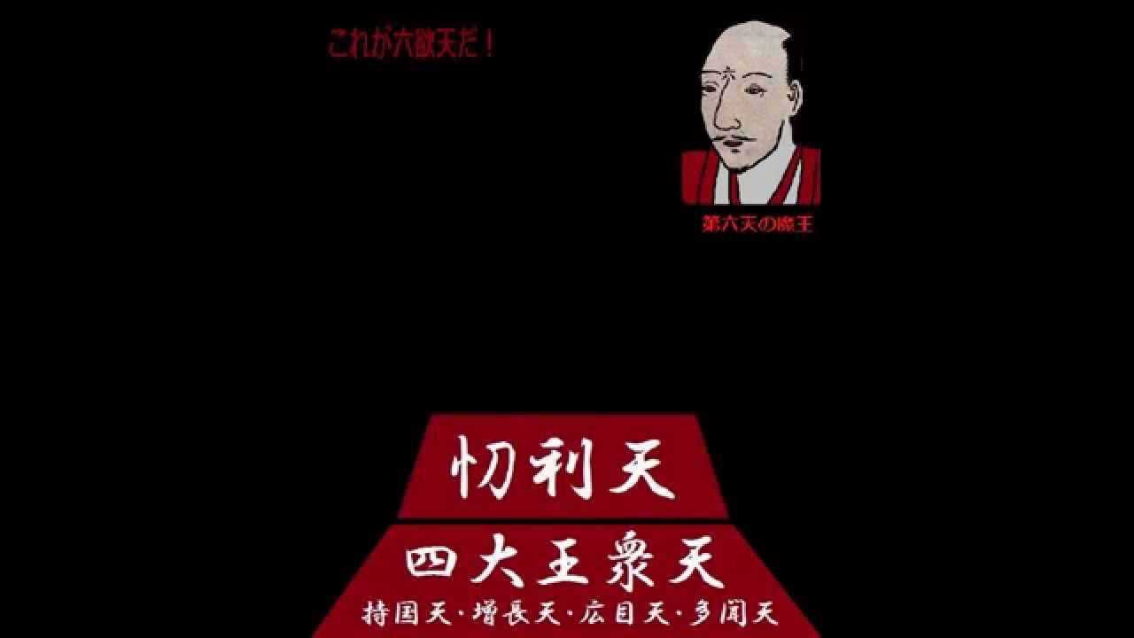 六欲天 - JapaneseClass.jp
