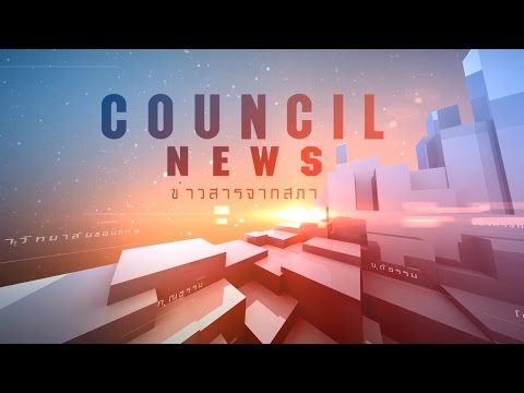 KKU - Council news ประจำเดือน กันยายน 2559