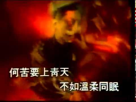 Xin Yuan Yang Hu Die Meng (Justice Bao / Bao Qing Tian ending theme song )