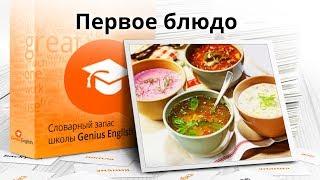 """Тема: """"Первые блюда """" - Словарный запас школы GeniusEnglish"""