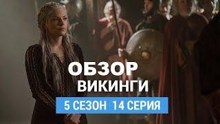 Викинги 5 сезон 14 серия. Обзор
