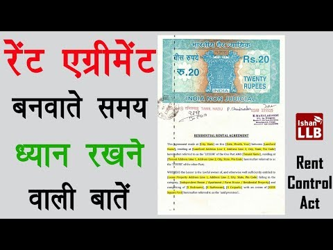 How to Make Rent Agreement in India | By Ishan [Hindi]