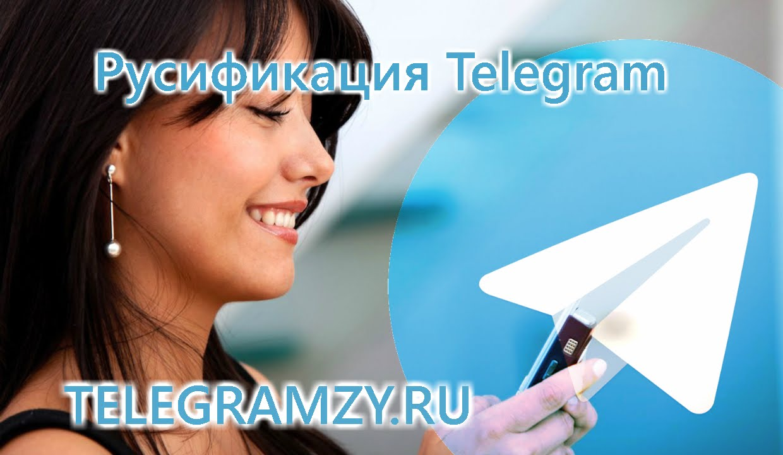 Telegram на русском | Как русифицировать Телеграмм на: Android, iOS и Windows