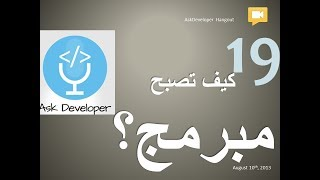 Ask Developer Hangout - 19 - How to become a programmer - البرمجة لغير المتخصصين