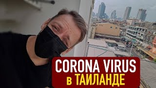 Влог 48 Корона Вирус в Таиланде