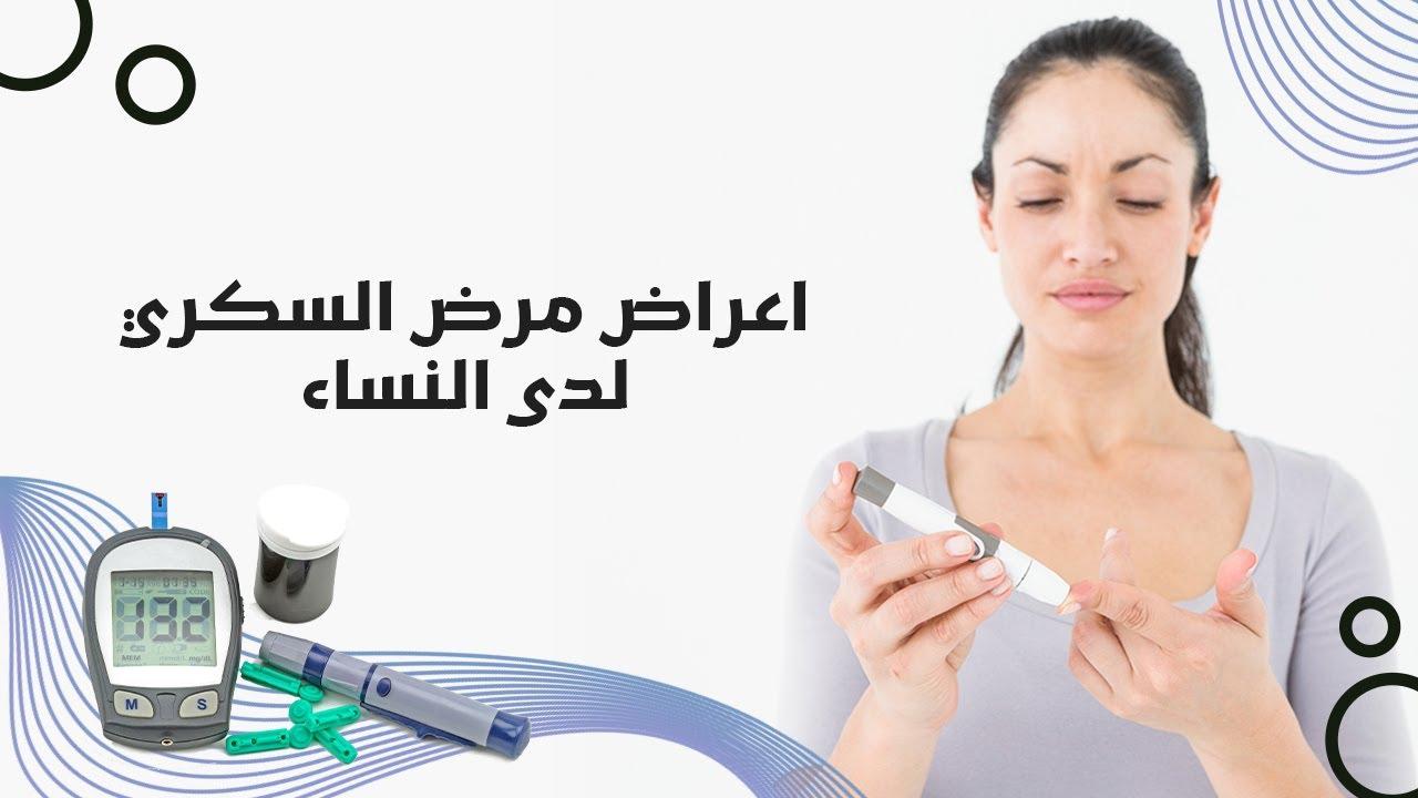 25ffd2fc0 اعراض مرض السكر عند النساء 👸 | نتناول كيف هي اعراض السكر لدى النساء ...