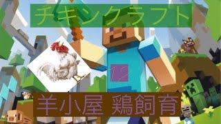 ♯12 マインクラフト実況play【羊小屋 鶏飼育】