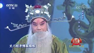 [梨园闯关我挂帅]京剧《甘露寺》选段 演唱:杨义| CCTV戏曲