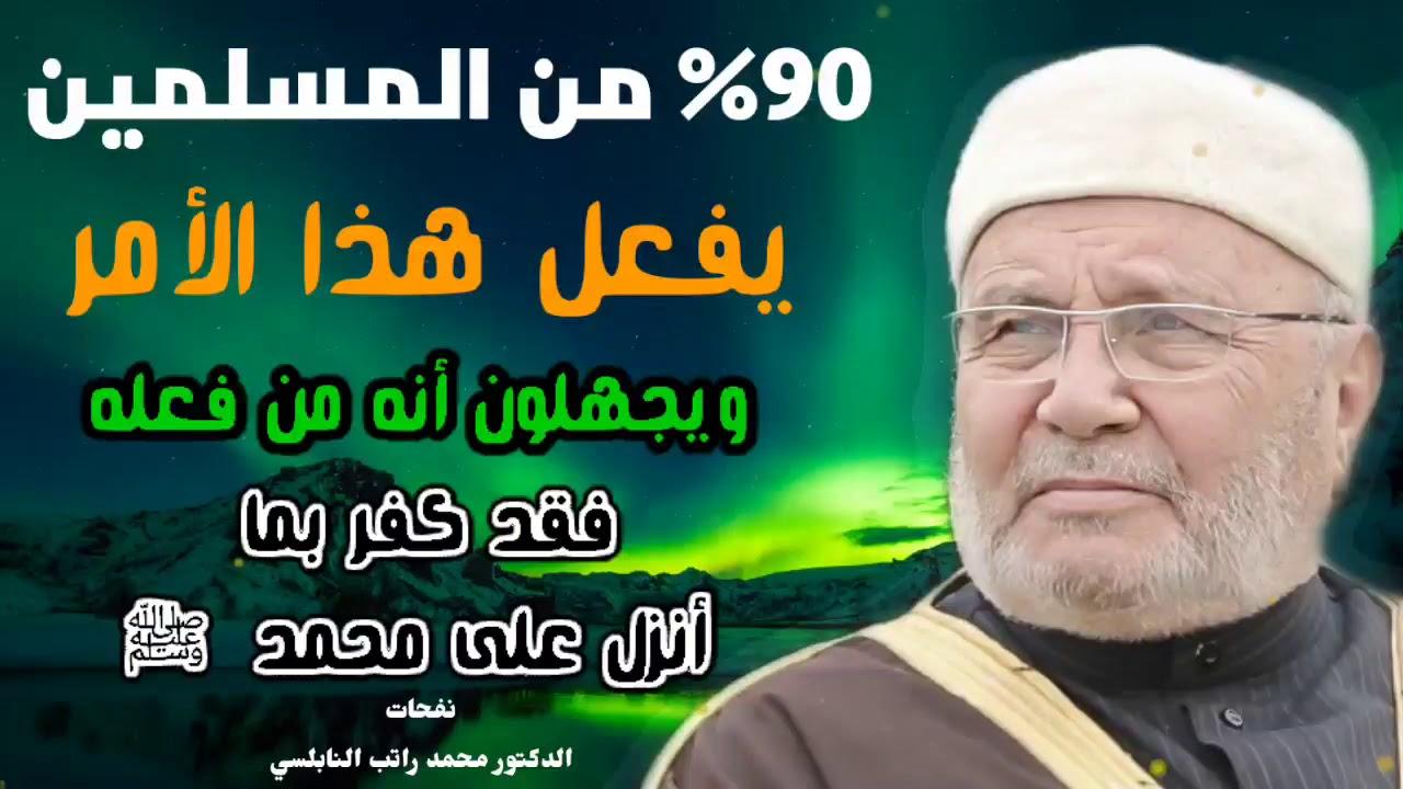 %90 من المسلمين يفعل هذا الأمر ويجهلون أنه من فعله فقد كفر بما أنزل على محمد ﷺ د. محمد راتب النابلسي