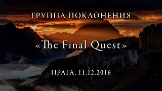 "Группа поклонения ""The Final Quest"" 11.12.2016"