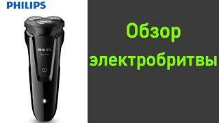 Электробритва Philips S1010 с АлиЭкспресса. Обзор и тест роторной бритвы из Китая
