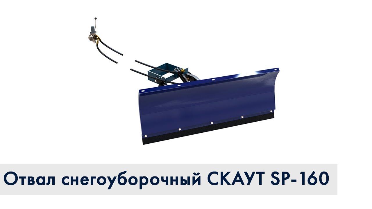 Отвал фронтальный снегоуборочный СКАУТ SP-160