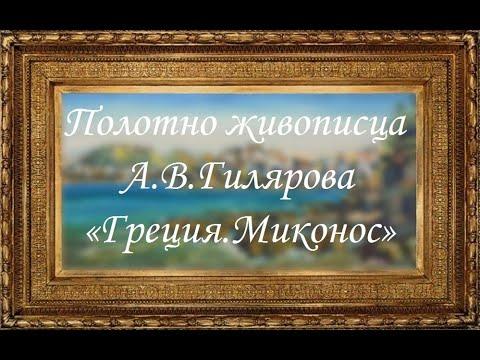Полотно живописца А В Гилярова «Греция Миконос»