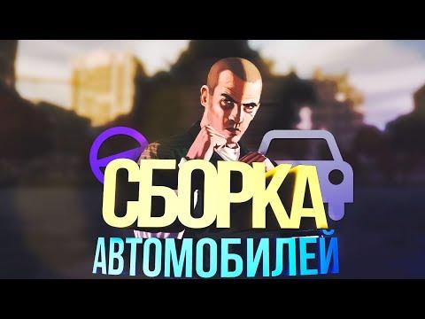 ► ТОПОВЫЙ CarPack ДЛЯ SAMP