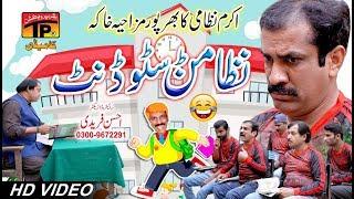 Nizamarn Student | Akram Nizami | TP Comedy