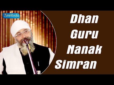 Dhan Guru Nanak | Simran | धन गुरु नानक | Bhai Gurpreet Singh Ji (Rinku Veer Ji) | Bombay Wale 1