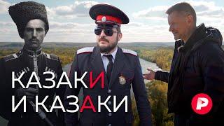 Едем искать настоящих казаков на Кубань и на Дон / Редакция
