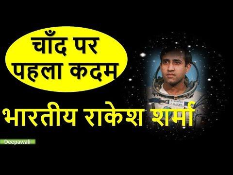राकेश शर्मा का जीवन परिचय | Rakesh Sharma biography in Hindi