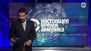 АМЕРИКА с Романом Мамоновым | 14 сентября 2017