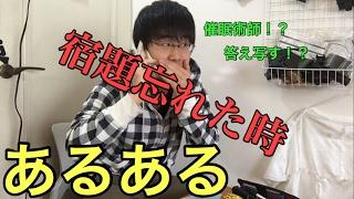 【あるある】宿題忘れた時の対処法!!(第三弾) thumbnail