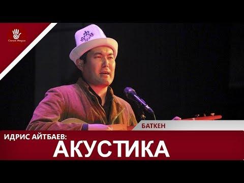 АКУСТИКА: ИДРИС АЙТБАЕВ