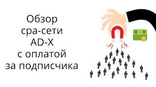 Cpa-сеть для инфобизнеса с оплатой за подписчика AD-X