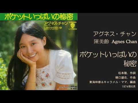 アグネス・チャン「ポケットいっぱいの秘密」 6thシングル 1974年6月
