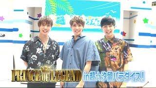「PRINCE OF LEGEND」 超☆汐留パラダイス!PR映像