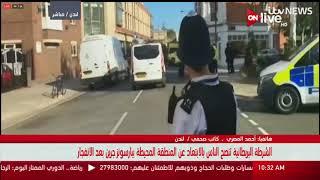 التفاصيل الأولية لحادث انفجار حاوية في محطة مترو أنفاق غرب لندن ـ أحمد المصري