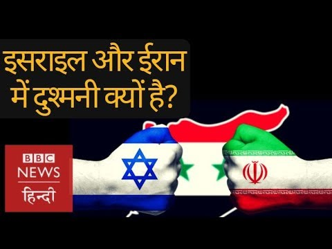 Israel And Iran: Why They Are Enemies? (BBC Hindi)