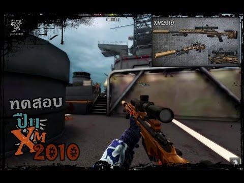 รีวิวปืน xm-2010 PB