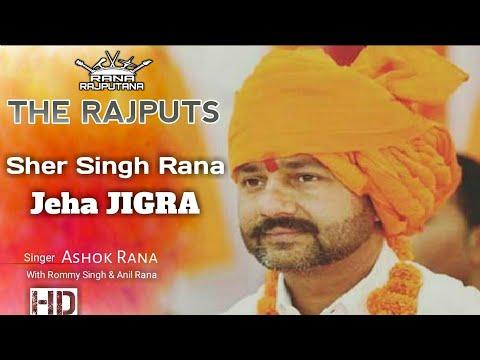New Rajput Song - Sher Singh Rana da Jigra |The Rajputs | RANA RAJPUTANA