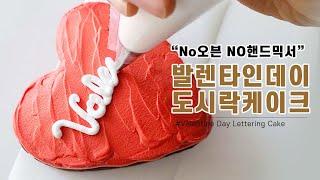 노오븐 노핸드믹서 발렌타인데이 도시락케이크 만들기 (f…