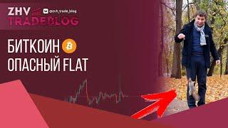 Опасный FLAT BITCOIN . ОТРЕАГИРУЕТ ЛИ рынок на BAKKT? Памп bitcoin gold .