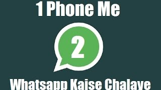 How To Use 2 Whatsapp In a Phone