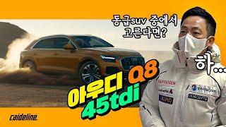 아우디 Q8 솔직 시승기!! 쿠페형 SUV 실내공간과 …