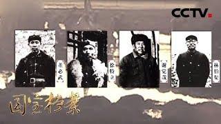 《国宝档案》 20190807 伟大的长征——长征四老的精神| CCTV中文国际