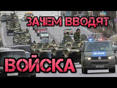 Почему армию вводят в Саратов, Самару, Казань, Краснодар, Москву.  Зачем войска в городах России.