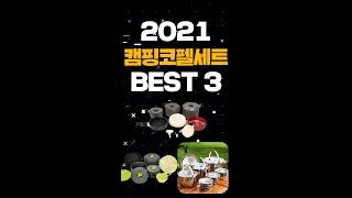 캠핑코펠세트 추천 BEST3