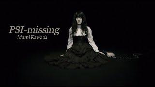 川田まみ/PSI-missing(Mami Kawada/PSI-missing)