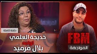 المواجهة FBM : خديجة العلمي في مواجهة بلال مرميد